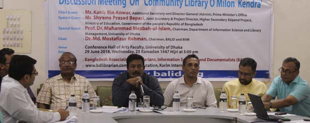 Discussion Meeting on Community Library O Milon Kendra